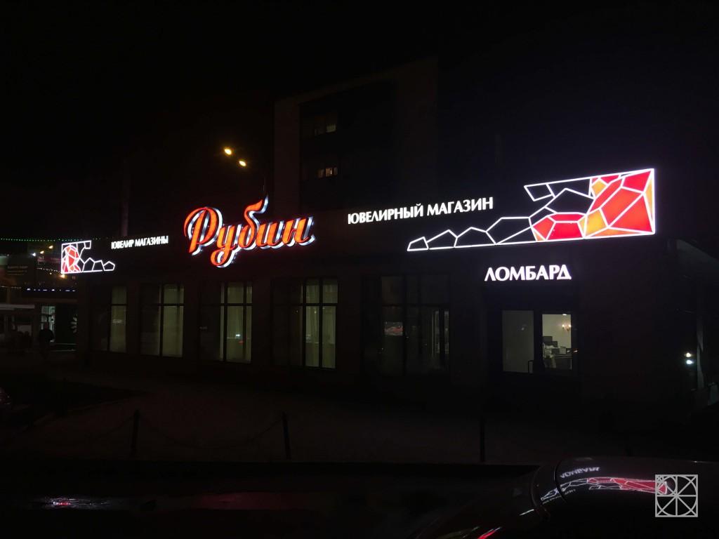 Магазин «Рубин» - Мытищи | 768x1024